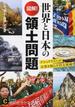 図解!世界と日本の領土問題 ナショナリズムが火花を散らす対立現場!(知的生きかた文庫)