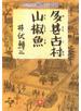 多甚古村 山椒魚(小学館文庫)