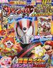 別冊てれびげーむマガジンスペシャル 2月−3月(エンターブレインムック)