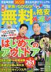 家族でGO!GO!関西無料&格安外遊び 2015年版(ウォーカームック)
