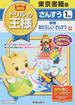 教科書ドリルの王様さんすう 東京書籍版新編あたらしいさんすう完全準拠 2015−1ねん