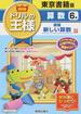 教科書ドリルの王様算数 東京書籍版新編新しい算数完全準拠 2015−6年