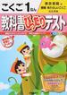 教科書ぴったりテストこくご 東京書籍版新編あたらしいこくご完全準拠 2015−1ねん