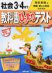 教科書ぴったりテスト社会 東京書籍版新編新しい社会完全準拠 2015−3・4年下