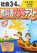 教科書ぴったりテスト社会 日本文教版小学社会完全準拠 2015−3・4年上