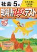 教科書ぴったりテスト社会 日本文教版小学社会完全準拠 2015−5年