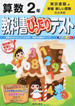 教科書ぴったりテスト算数 東京書籍版新編新しい算数完全準拠 2015−2年