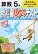 教科書ぴったりテスト算数 東京書籍版新編新しい算数完全準拠 2015−5年