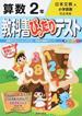 教科書ぴったりテスト算数 日本文教版小学算数完全準拠 2015−2年