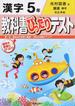 教科書ぴったりテスト漢字 光村図書版国語銀河完全準拠 2015−5年