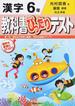 教科書ぴったりテスト漢字 光村図書版国語創造完全準拠 2015−6年