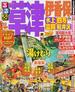 るるぶ草津伊香保水上四万富岡軽井沢 '15〜'16