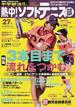 熱中!ソフトテニス部 中学部活応援マガジン Vol.27(2015) 『3本目まで』で流れをつかむ・『打つ→返球→さらに打つ』の実戦術と基礎技術練習(B.B.MOOK)