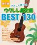 やさしく弾けるウクレレ超定番BEST 130 保存版