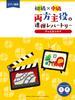 ピアノ連弾初級×中級両方主役の連弾レパートリーテレビ&シネマ