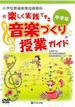 楽しく実践できる音楽づくり授業ガイド中学年[DVD]
