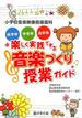 楽しく実践できる音楽づくり授業ガイド(3巻セット)[DVD]