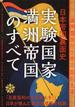 実験国家満洲帝国のすべて 日本帝国裏面史