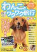 わんことワクワク旅行 愛犬と行ける最新おでかけスポット&宿情報が満載(COSMIC MOOK)