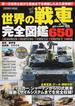 世界の戦車完全図鑑650(COSMIC MOOK)