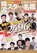 韓流スター名鑑 2015最新版 業界最多2496人の掲載数!(OAK MOOK)