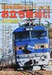 お立ち台通信 鉄道写真撮影地ガイド vol.15(NEKO MOOK)