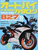 最新オートバイオールモデルカタログ 2015(タツミムック)