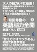 和田秀樹の英語能力全開単語ドリル 応用編