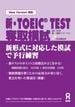 新・TOEIC TEST奪取模試
