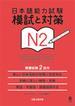 日本語能力試験模試と対策 N2
