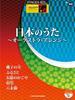 STAGEA・ELポピュラーシリーズ Vol.62 5~3級 日本のうた~オーケストラ・アレンジ