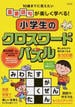 小学生のクロスワードパズル 10歳までに覚えたい重要語句が楽しく学べる!