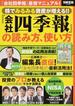 株でみるみる資産が増える!!『会社四季報』の読み方、使い方(別冊宝島)