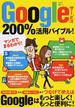 Googleサービス200%活用バイブル!(TJ MOOK)