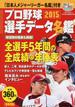 プロ野球選手データ名鑑 2015(別冊宝島)