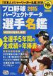 プロ野球パーフェクトデータ選手名鑑 2015(別冊宝島)