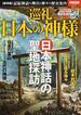 巡礼日本の神様 記紀神話の舞台と神々の歴史案内 保存版(別冊宝島)