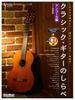クラシック・ギターのしらべ アンコール編 これだけは弾きたい!憧れのソロ・ギター名曲20(ギター・マガジン)