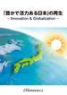 「豊かで活力ある日本」の再生 Innovation & Globalization