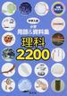 中学入試小学用語&資料集理科2200