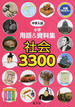 中学入試小学用語&資料集社会3300