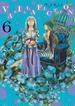 VANILLA FICTION 6 (ゲッサン少年サンデーコミックススペシャル)