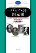 バッハの四兄弟 フリーデマン、エマヌエル、フリードリヒ、クリスティアン−歴史と現代に響く音楽