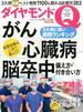 ダイヤモンドQ創刊準備号 2015年 03月号 [雑誌]