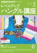 NHKラジオ レベルアップハングル講座 2015年2月号