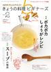 NHK きょうの料理ビギナーズ 2015年2月号
