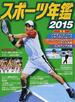 スポーツ年鑑 2015