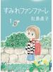 すみれファンファーレ 1