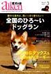 愛犬の友 2015年 03月号 [雑誌]
