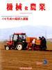 機械化農業 2015年 03月号 [雑誌]